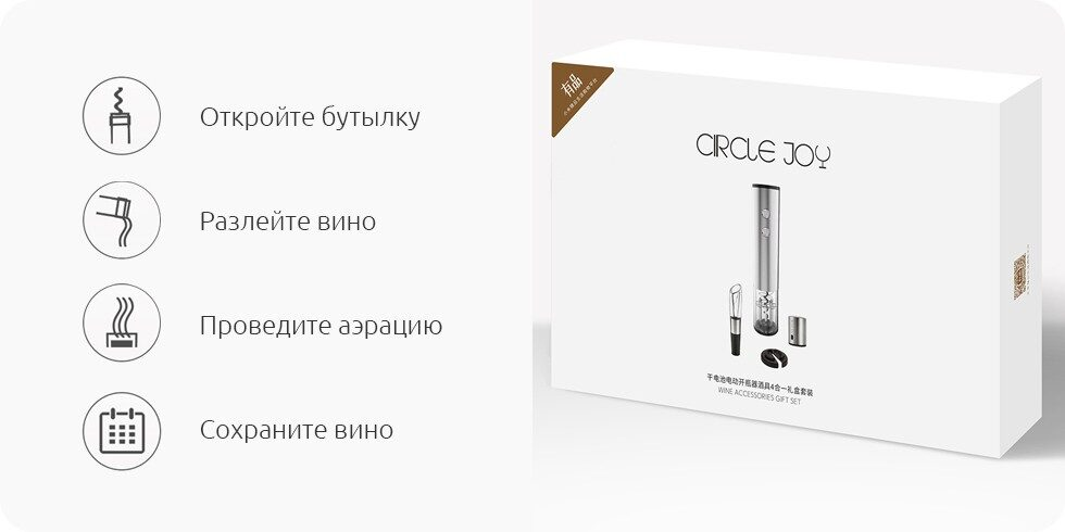 Винный набор Xiaomi Circle Joy Electric SET 4-in-1 (CJ-TZ02)